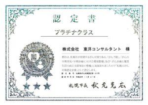 *札幌市がん対策認定証 写真データ*